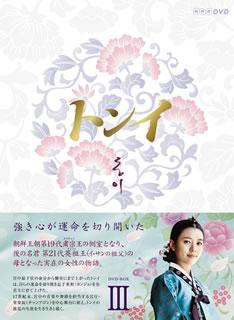 【送料無料】トンイ DVD-BOX III (DVD)[6枚組]