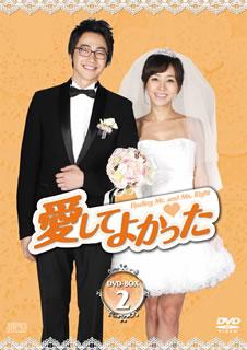 【送料無料】 愛してよかった DVD-BOX2 (DVD)[7枚組]