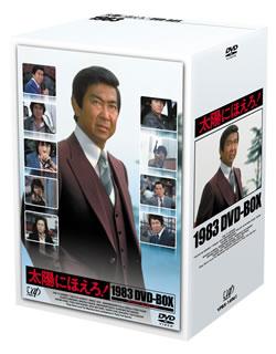 【送料無料】太陽にほえろ!1983 DVD-BOX (DVD)[13枚組]