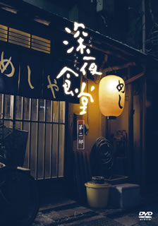 【送料無料】深夜食堂 第二部 ディレクターズカット版 (DVD)[3枚組]