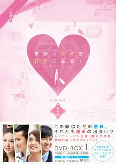 【送料無料】 最後はキミを好きになる!台湾オリジナル放送版 DVD-BOX1 (DVD)[3枚組]
