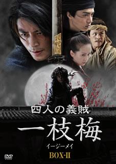 【送料無料】四人の義賊 一枝梅 BOX-II (DVD)[5枚組]