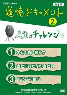 【送料無料】 道徳ドキュメント 第2期(2)人生はチャレンジだ (DVD)