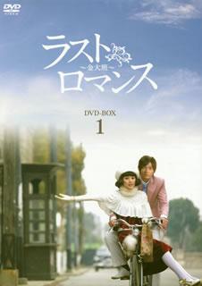 【送料無料】ラストロマンス~金大班~ DVD-BOX1 (DVD)[6枚組]