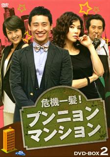 【送料無料】危機一髪 プンニョンマンション DVD-BOX2 (DVD)[5枚組]