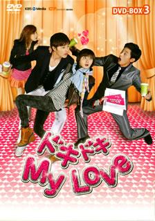 【送料無料】ドキドキ My Love DVD-BOX3 (DVD)[5枚組]