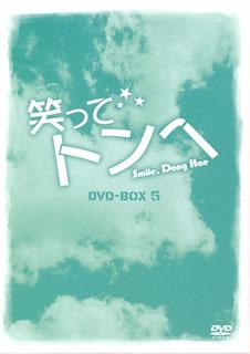 【送料無料】笑ってトンヘ DVD-BOX5 (DVD)[5枚組]