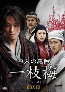 【送料無料】四人の義賊 一枝梅 BOX-III (DVD)[5枚組]