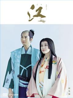 【送料無料】NHK大河ドラマ 江~姫たちの戦国~ 総集編 DVD-BOX (DVD)[2枚組]