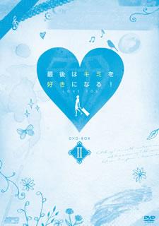 【送料無料】 最後はキミを好きになる!台湾オリジナル放送版 DVD-BOX2 (DVD)[3枚組]