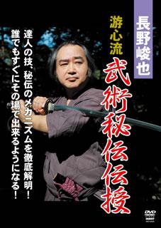 【送料無料】 長野峻也 游心流 武術秘伝DVD-BOX (DVD)[3枚組]