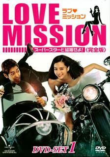 【送料無料】ラブ・ミッション-スーパースターと結婚せよ!-完全版 DVD-SET1 (DVD)[4枚組]