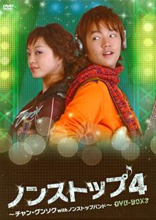 【送料無料】ノンストップ4~チャン・グンソクwithノンストップバンド~ DVD-BOX3 (DVD)[6枚組]