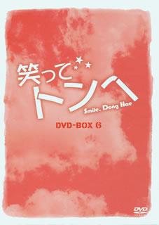【送料無料】笑ってトンヘ DVD-BOX6 (DVD)[5枚組]