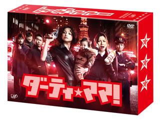 【送料無料】ダーティ・ママ! DVD-BOX (DVD)[6枚組]