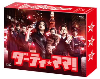【国内盤ブルーレイ】 【送料無料】ダーティ・ママ! Blu-ray BOX[6枚組]