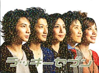 【送料無料】ラッキーセブン DVD-BOX (DVD)[6枚組]