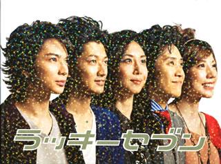 【送料無料】ラッキーセブン Blu-ray BOX(ブルーレイ)[3枚組]
