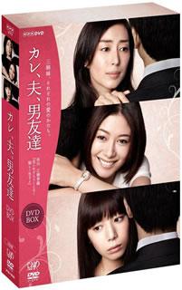 【送料無料】カレ,夫,男友達 DVD-BOX (DVD)[4枚組]