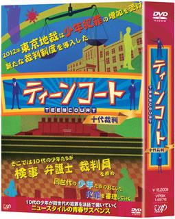 【送料無料】ティーンコート ディレクターズカット版 DVD-BOX (DVD)[5枚組]