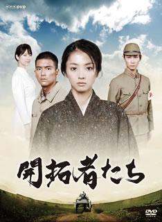 【送料無料】 開拓者たち (DVD)[4枚組]