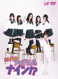 【送料無料】9nine / こんなのアイドルじゃナイン!? DVD-BOX〈4枚組〉 (DVD)[4枚組]