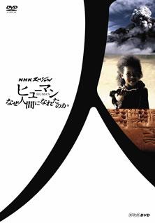 【送料無料】 NHKスペシャル ヒューマン なぜ人間になれたのか DVD-BOX (DVD)[4枚組]