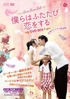 【送料無料】 僕らはふたたび恋をする 台湾オリジナル放送版 DVD-BOX1 (DVD)[3枚組]