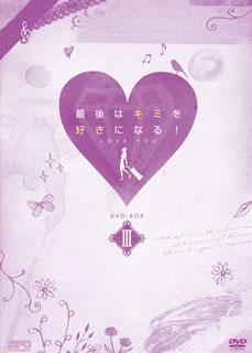【送料無料】 最後はキミを好きになる!台湾オリジナル放送版 DVD-BOX3 (DVD)[4枚組]