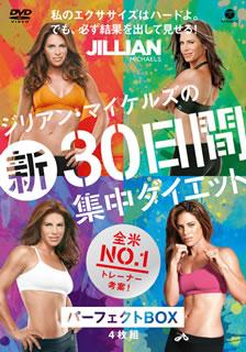 【送料無料】ジリアン・マイケルズの新30日間集中ダイエットパーフェクトBOX (DVD)[4枚組]