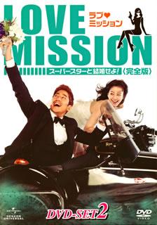 【送料無料】ラブ・ミッション-スーパースターと結婚せよ!-完全版 DVD-SET2 (DVD)[4枚組]