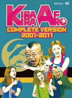 【送料無料】きらきらアフロ 完全版 2001-2011〈4枚組〉 (DVD)[4枚組]