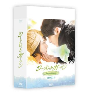 【送料無料】 シークレット・ガーデン DVD-BOXI[DVD]【D2012/8/24発売】[6枚組]