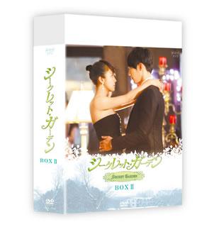 【送料無料】 シークレット (DVD)[6枚組]・ガーデン DVD-BOXII (DVD)[6枚組], 三厩村:b9bd206b --- data.gd.no