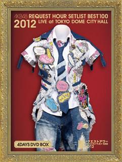 【送料無料】AKB48 / リクエストアワーセットリストベスト100 2012 DVD 4DAYS BOX〈5枚組〉 (DVD)[5枚組]