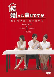 【送料無料 ノーカット版】結婚って,幸せですか ノーカット版 DVD-BOX1 (DVD)[6枚組] (DVD)[6枚組], 靴のアプリコットタウン:dd3af743 --- data.gd.no