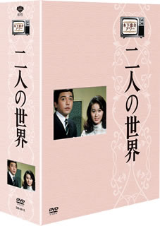 【送料無料】木下恵介アワー 二人の世界 DVD-BOX (DVD)[5枚組]