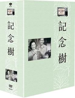 【送料無料】木下恵介劇場 記念樹 DVD-BOX (DVD)[9枚組]