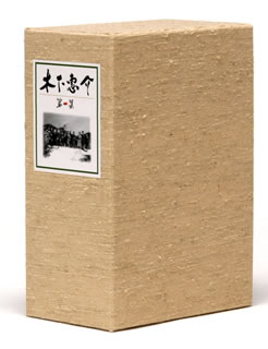 【送料無料】木下惠介 DVD-BOX DVD-BOX 第一集 (DVD)[10枚組] 第一集 (DVD)[10枚組], カワカミグン:78cf2ecf --- mail.ciencianet.com.ar