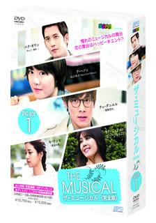 【送料無料】 ザ・ミュージカル 完全版 DVD-BOX1 (DVD)[4枚組]