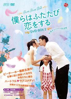 【送料無料】 僕らはふたたび恋をする 台湾オリジナル放送版 DVD-BOX2 (DVD)[3枚組]