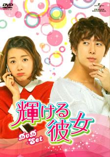 【送料無料】輝ける彼女 DVD-SET (DVD)[6枚組]