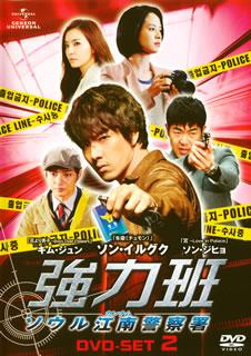 【送料無料 DVD-SET2 (DVD)[4枚組]】強力班~ソウル江南警察署~ DVD-SET2 (DVD)[4枚組], ステップREIKODO:c56e03cb --- data.gd.no