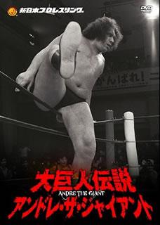【送料無料】新日本プロレスリング 最強外国人シリーズ 大巨人伝説アンドレ・ザ・ジャイアント DVD-BOX[DVD][3枚組]