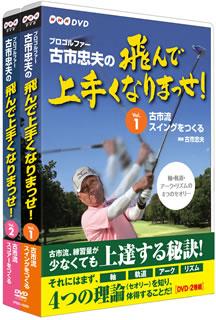 【送料無料】プロゴルファー 古市忠夫の飛んで上手くなりまっせ! DVD-BOX (DVD)[2枚組]