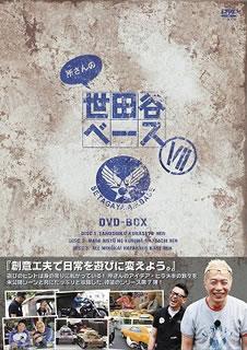 【送料無料】所さんの世田谷ベースVII DVD-BOX〈3枚組〉[DVD][3枚組]