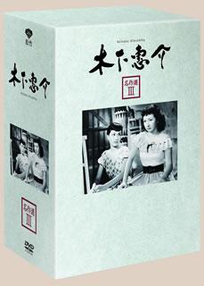 【特別セール品】 【送料無料】木下惠介 名作選 (DVD)[5枚組] III III (DVD)[5枚組], オオタキマチ:86c96b67 --- canoncity.azurewebsites.net