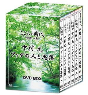 【送料無料】 こころの時代~宗教・人生~中村元 ブッダの人と思想 DVD-BOX[DVD][6枚組]