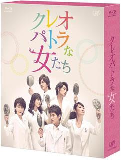 【送料無料】クレオパトラな女たち Blu-ray BOX(ブルーレイ)[5枚組]