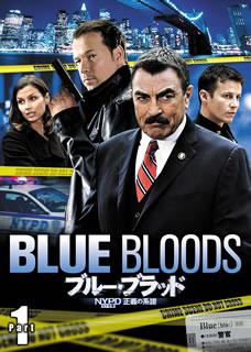 【送料無料】ブルー・ブラッド NYPD 正義の系譜 DVD-BOX Part 1[DVD][6枚組]